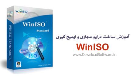 دانلود آموزش ساخت درایو مجازی و ایمیج گیری با WinISO