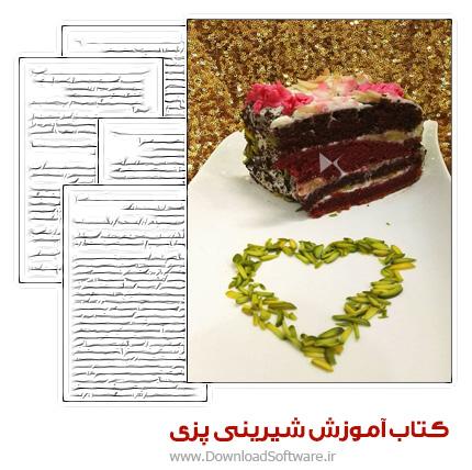 دانلود کتاب آموزش شیرینی پزی