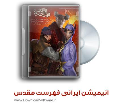 دانلود انیمیشن ایرانی فهرست مقدس با کیفیت عالی Full HD