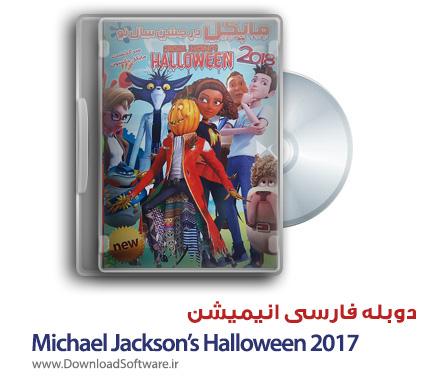 دانلود انیمیشن مایکل در جشن سال نو Michael Jackson's Halloween 2017
