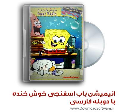 دانلود انیمیشن باب اسفنجی: خوش خنده با دوبله فارسی
