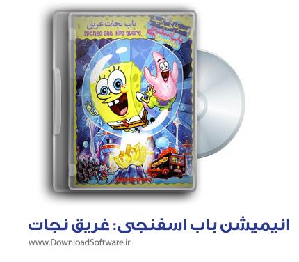 دانلود دوبله فارسی انیمیشن باب اسفنجی: غریق نجات