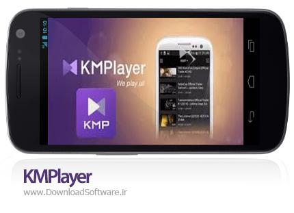 دانلود KMPlayer
