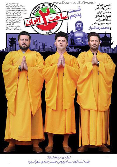 دانلود قسمت پنجم ساخت ایران 2 به کارگردانی برزو نیک نژاد با کیفیت Full HD