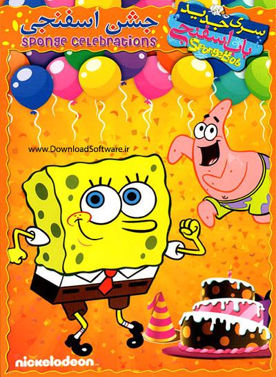 دانلود دوبله فارسی باب اسفنجی جشن اسفنجی SpongeBob: House Party