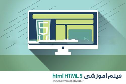 دانلود فیلم آموزشی html و html5 برای مبتدیان