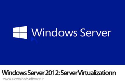 دانلود آموزش ویندوز سرور 2012 - سرور مجازی سازی