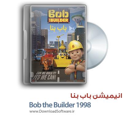 دانلود رایگان انیمیشن باب بنا با دوبله فارسی Bob the Builder 1998