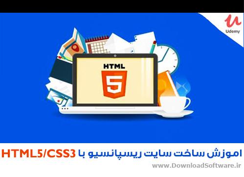 اموزش ساخت سایت ریسپانسیو با HTML5 و CSS3