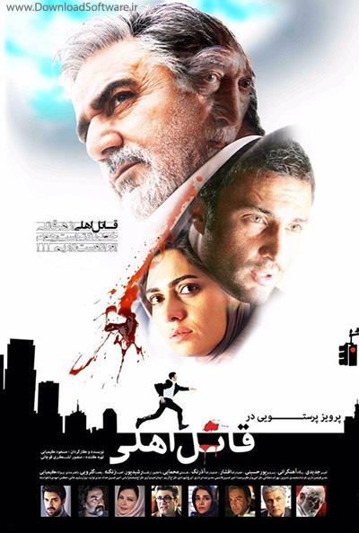 دانلود فیلم سینمایی قاتل اهلی Ghatel-e ahli با کیفیت 1080p FULL HD
