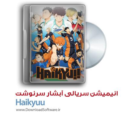 دانلود دوبله فارسی انیمیشن سریالی آبشار سرنوشت Haikyuu