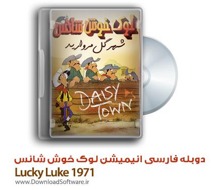 دانلود دوبله فارسی انیمیشن لوک خوش شانس: شهر گل مروارید Lucky Luke 1971