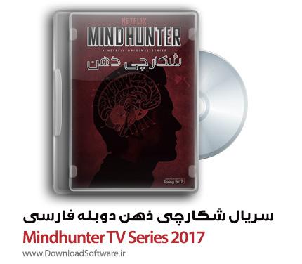 دانلود رایگان دوبله فارسی سریال شکارچی ذهن Mindhunter TV Series 2017