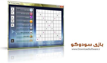دانلود بازی ایرانی سودوکو برای کامپیوتر