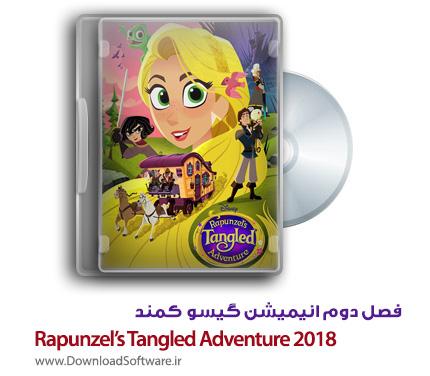 دانلود فصل دوم انیمیشن گیسو کمند Rapunzel's Tangled Adventure 2018