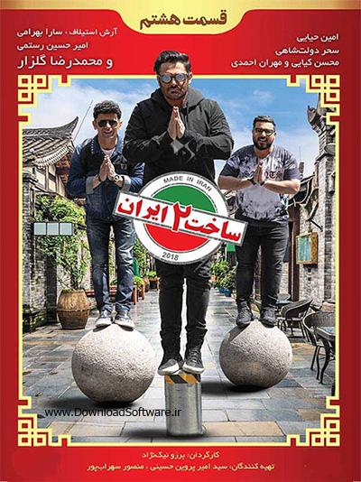 دانلود قسمت هشتم ساخت ایران 2 به کارگردانی برزو نیک نژاد با کیفیت Full HD