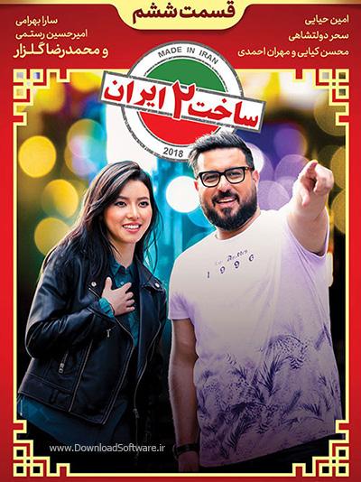 دانلود قسمت ششم ساخت ایران 2 به کارگردانی برزو نیک نژاد با کیفیت Full HD