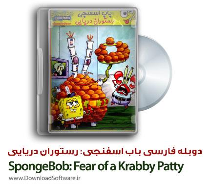 دانلود رایگان دوبله فارسی انیمیشن باب اسفنجی رستوران دریایی