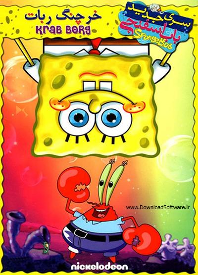 دانلود دوبله فارسی انیمیشن باب اسفنجی خرچنگ ربات SpongeBob: Krab-Borg