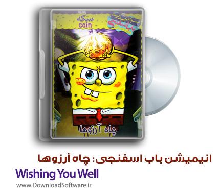 دانلود رایگان دوبله فارسی انیمیشن باب اسفنجی چاه آرزوها (سکه)