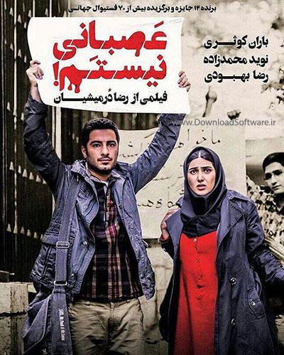 دانلود فیلم عصبانی نیستم Asabani Nistam 2014 با کیفیت 1080p Full HD