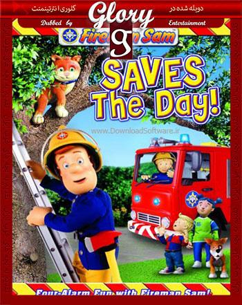 دانلود سام آتش نشان: جانور درنده Fireman Sam Saves the Day