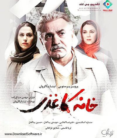 دانلود فیلم خانه کاغذی Khaneye Kaghazi با کیفیت عالی 1080p Full HD