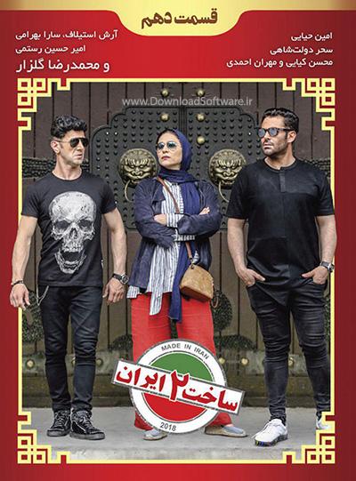 دانلود قسمت دهم ساخت ایران 2 به کارگردانی برزو نیک نژاد با کیفیت Full HD