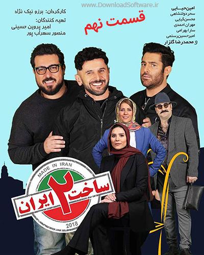 دانلود قسمت نهم ساخت ایران 2 به کارگردانی برزو نیک نژاد با کیفیت Full HD