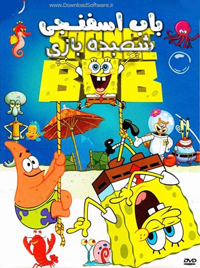 دانلود دوبله فارسی انیمیشن باب اسفنجی شعبده بازی SpongeBob: Hocus Pocus