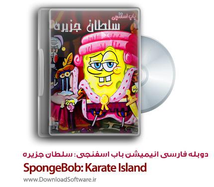 دوبله فارسی انیمیشن باب اسفنجی سلطان جزیره SpongeBob: Karate Island
