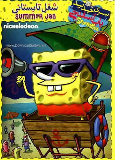 دوبله فارسی انیمیشن باب اسفنجی شغل تابستانی SpongeBob: Summer Job