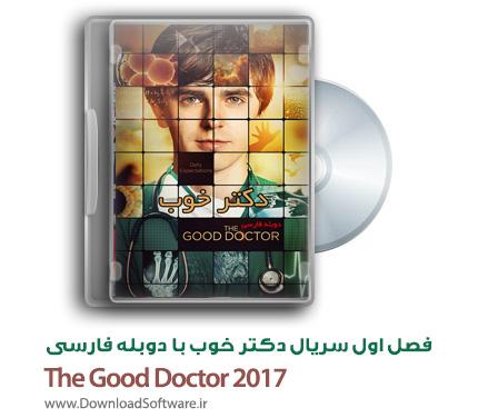 دانلود فصل اول سریال دکتر خوب با دوبله فارسی The Good Doctor 2017