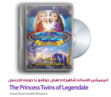 دوبله فارسی انیمیشن افسانه شاهزاده های دوقلو The Princess Twins of Legendale