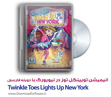 دوبله فارسی انیمیشن تویینکل توز در نیویورک Twinkle Toes Lights Up New York