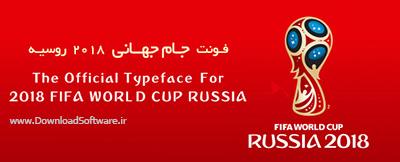 دانلود فونت جام جهانی 2018 روسیه با فرمت ttf
