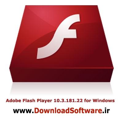 دانلود فلش پلیر برای ویندوز Adobe Flash Player 10.3.181.22 for Windows