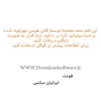 دانلود فونت ایرانیان سانس - Iranian Sans با لینک مستقیم از سایت دانلود سافت ور