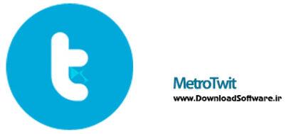 دانلود برنامه توییت راحت و آسان با MetroTwit با لینک مستقیم - وب سایت دانلود سافت ور