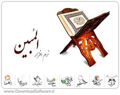 دانلود نرم افزار پیشرفته و کامل قرآنی المبین