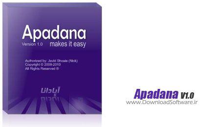 ایجاد اتوران های بسیار زیبا با نرم افزار کاملا ایرانی آپادانا – Apadana