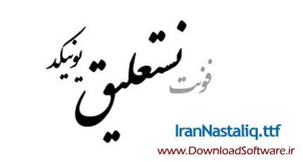دانلود رایگان فونت زیبای ایران نستعلیق