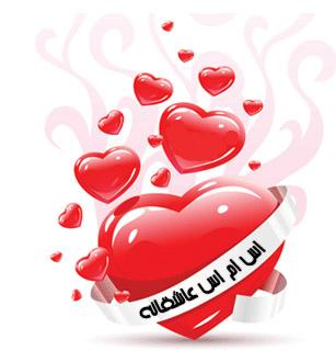 اس ام اس هاي عاشقانه جديد Love SMS Pack - وب سایت دانلود سافت ور