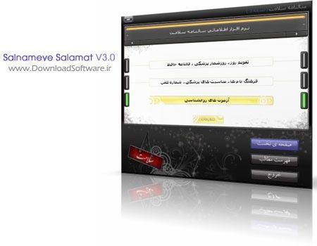 دانلود نرم افزار سالنامه ی سلامت نسخه 4 – Salnameye Salamat V4.0