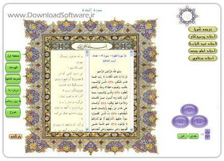 دانلود نرم افزار قرآنی ترتیل برای کامپیوتر