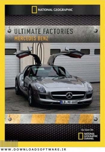 دانلود مستند Megafactories: Mercedes Benz 2011 با لینک مستقیم