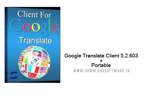 دانلود نسخه جدید Google Translate Client + Portable