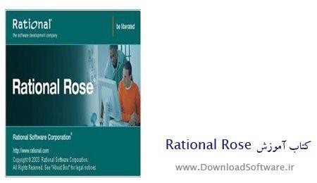 دانلود کتاب آموزش نرم افزار Rational Rose - وب سایت دانلود سافت ور