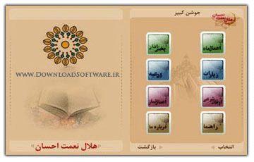 دانلود نرم افزار موبایل هلال نعمت ویژه ماه مبارک رمضان با فرمت جاوا