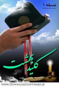 دانلود نرم افزار کلید بهشت (مفاتیح الجنان) براي ماه رمضان با فرمت جاوا